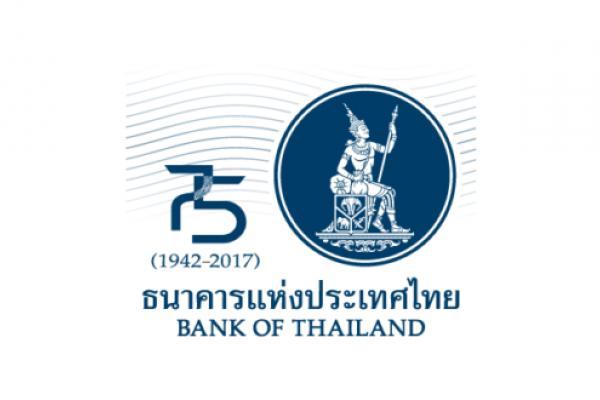 เงินเดือน  28,500 บาท + ธนาคารแห่งประเทศไทย รับสมัครเจ้าหน้าที่ฝ่ายบริหาร ปิดรับสมัคร 9 กันยายน 2561