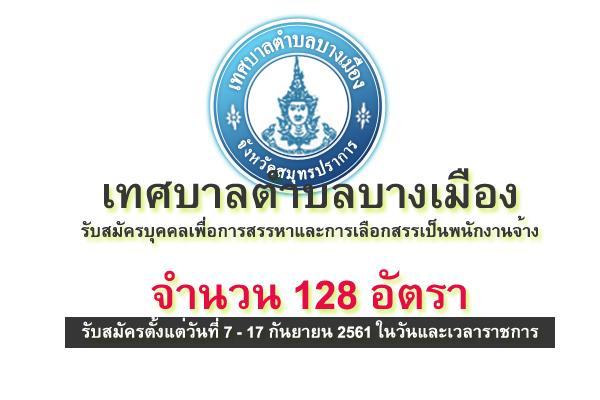 เทศบาลตำบลบางเมือง รับสมัครบุคคลเพื่อการสรรหาและการเลือกสรรเป็นพนักงานจ้าง 128 อัตรา