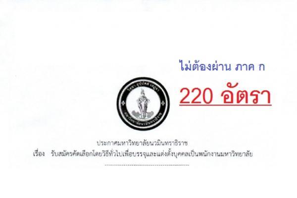ไม่ต้องผ่านภาค ก รับ 220 อัตรา   มหาวิทยาลัยนวมินทราธิราช รับสมัครพนักงานมหาวิทยาลัย