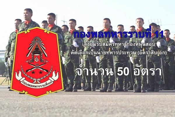 กองพลทหารราบที่ 11 เตรียมรับสมัครทหารกองหนุนสอบคัดเลือกเป็นนายทหารประทวน (อัตราสิบเอก) จำนวน 50 อัตรา