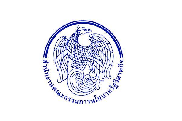 สำนักงานคณะกรรมการนโยบายรัฐวิสาหกิจ รับสมัครพนักงานราชการทั่วไป 2 อัตรา (28ก.ย.-5ต.ค.61)