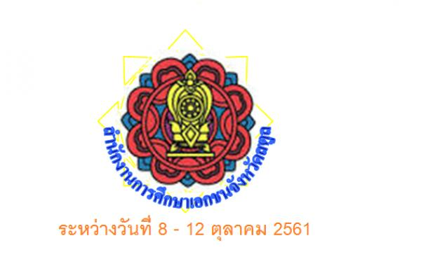สำนักงานการศึกษาเอกชนจังหวัดสตูล รับสมัครบุคคลเพื่อเลือกสรรเป็นพนักงานราชการทั่วไป 5 อัตรา