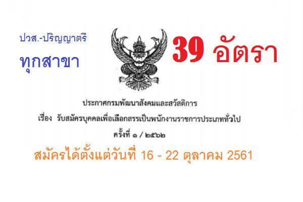 กรมพัฒนาสังคมและสวัสดิการ รับสมัครสอบพนักงานราชการ 39 อัตรา ( รับสมัคร16-22ต.ค.61)