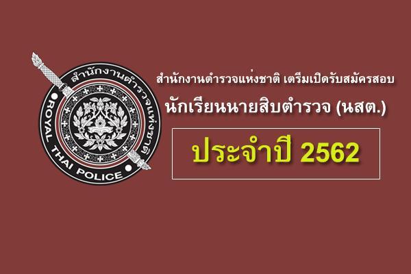 สำนักงานตำรวจแห่งชาติ เตรีมเปิดรับสมัครสอบ นักเรียนนายสิบตำรวจ (นสต.) ปี 2562
