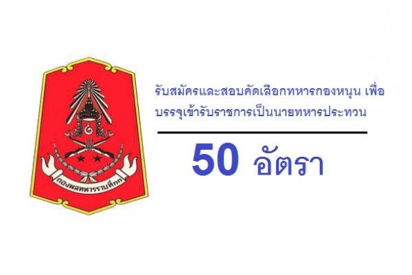กองพลทหาราบที่ 11  รับสมัครทหารกองหนุนเพื่อบรรจุเข้ารับราชการเป็นนายทหารประทวน 50 อัตรา
