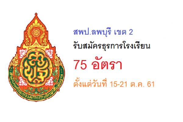สพป.ลพบุรี เขต 2 รับสมัครธุรการโรงเรียน 75 อัตรา ตั้งแต่วันที่ 15-21 ต.ค. 61