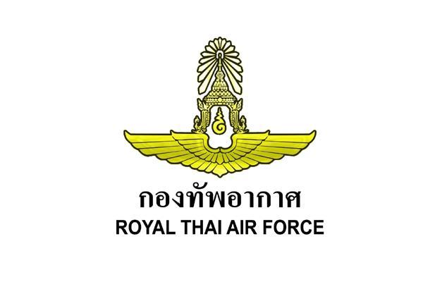 กองบิน 41 รับสมัครบุคคลเพื่อเลือกสรรเป็นพนักงานราชการทั่วไป รับสมัคร 8-16 พฤศจิกายน 2561