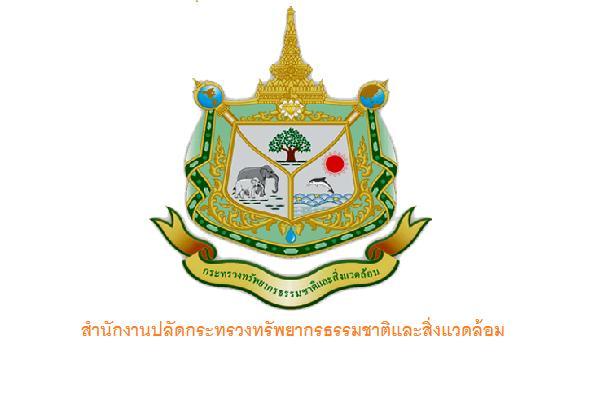 สำนักงานปลัดกระทรวงทรัพยากรธรรมชาติและสิ่งแวดล้อม รับสมัครพนักงานราชการ ตั้งแต่วันที่ 19-26 ต.ค. 61