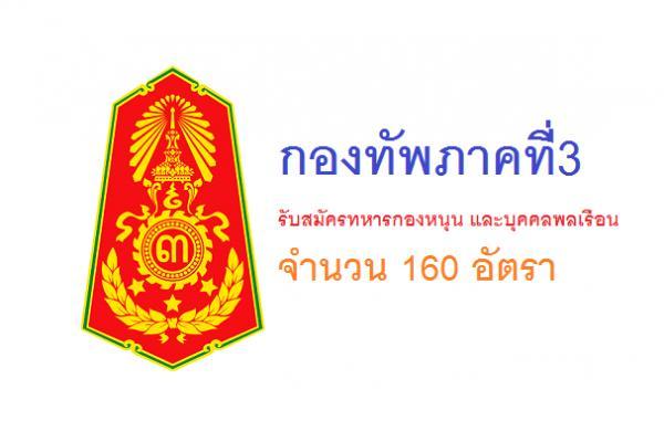 กองทัพภาคที่3 รับสมัครทหารกองหนุน และบุคคลพลเรือน คัดเลือกเป็นอาสาสมัครทหารพราน จำนวน160อัตรา