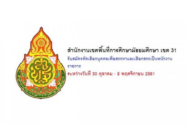 สพม.31 รับสมัครสมัครพนักงานราชการ ตำแหน่งครูผู้สอน 17 อัตรา