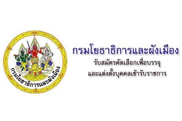 กรมโยธาธิการและผังเมือง รับสมัครสอบแข่งขันเพื่อบรรจุและแต่งตั้งบุคคลเข้ารับราชการ 2-22พ.ย.61