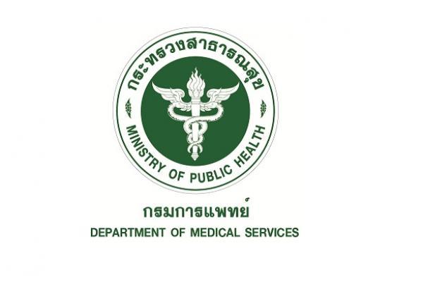 กรมการแพทย์ รับสมัครคัดเลือกเพื่อบรรจุและแต่งตั้งบุคคลเข้ารับราชการ 44 อัตรา