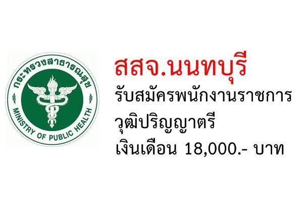 สำนักงานสาธารณสุขจังหวัดนนทบุรี เปิดรับสมัครบุคคลเพื่อเป็นพนักงานราชการ รับสมัคร8-14 พ.ย.61