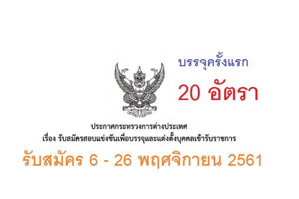 กระทรวงการต่างประเทศ รับสมัครสอบแข่งขันเพื่อบรรจุและแต่งตั้งบุคคลเข้ารับราชการ 20 อัตรา