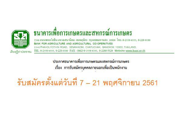 ธนาคารเพื่อการเกษตรและสหกรณ์การเกษตร รับสมัครบุคคลภายนอก รับสมัครตั้งแต่วันที่ 7 – 21 พฤศจิกายน 2561