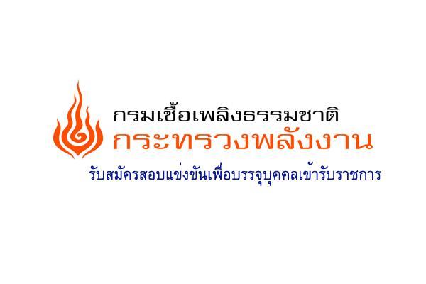 กรมเชื้อเพลิงธรรมชาติ รับสมัครสอบแข่งขันเพื่อบรรจุบุคคลเข้ารับราชการ รับสมัคร22พ.ย.-16ธ.ค.61