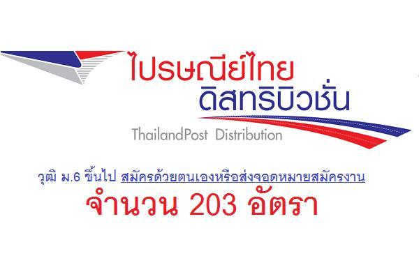 ไปรษณีย์ไทยดิสทริบิวชั่น รับสมัครลูกจ้างเพื่อคัดเลือกเข้าปฎิบัติงานในบริษัท 203 อัตรา