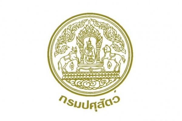 สำนักงานปศุสัตว์กาญจนบุรี  รับสมัครบุคคลเพื่อเลือกสรรเป็นพนักงานราชการ 16-23 พ.ย.61