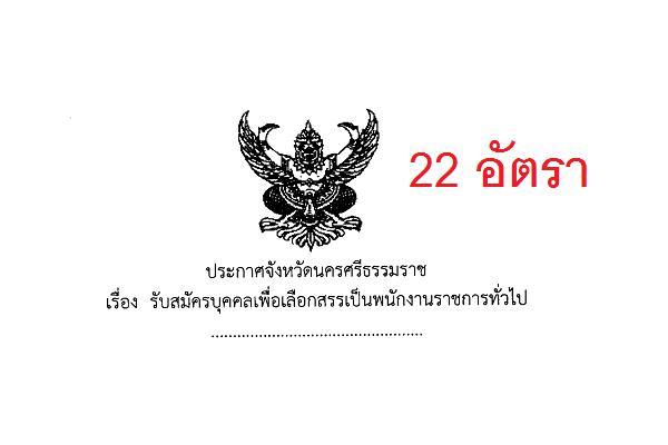 รพ.มหาราชนครศรีธรรมราช รับสมัครบุคคลเพื่อเลือกสรรเป็นพนักงานราชการทั่วไป 22 อัตรา