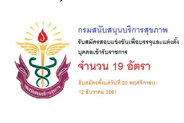 กรมสนับสนุนบริการสุขภาพ รับสมัครสอบแข่งขันเพื่อบรรจุและแต่งตั้งบุคคลเข้ารับราชการ 19 อัตรา