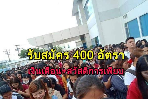 บริษัท ฟูรูกาวา ออร์โตโมทีฟ ซีสเต็มส์ (ประเทศไทย) จำกัด รับสมัครพนักงาน 400 อัตรา