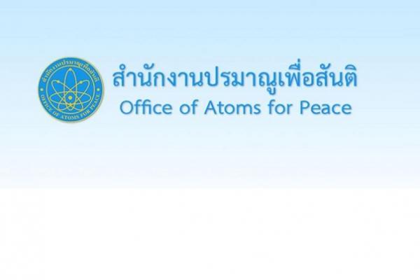 สำนักงานปรมาณูเพื่อสันติ รับสมัครสอบแข่งขันเพื่อบรรจุและแต่งตั้งบุคคลเข้ารับราชการ 9 อัตรา