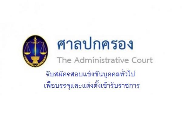 สำนักงานศาลปกครอง รับสมัครสอบบรรจุและแต่งตั้งเข้ารับราชการ 20 อัตรา ตำแหน่งเจ้าพนักงานธุรการปฏิบัติงาน
