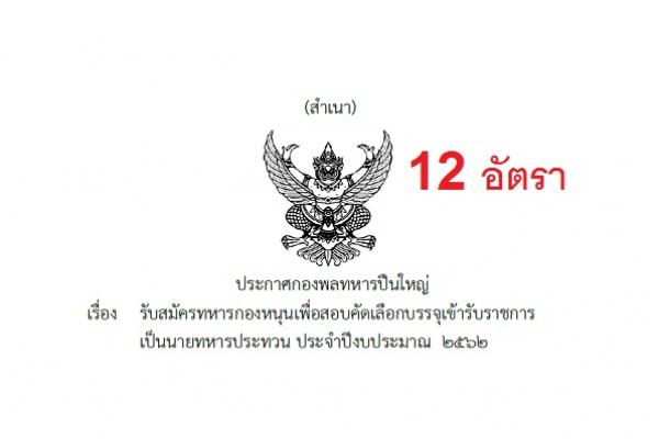 กองพลทหารปืนใหญ่ รับสมัครทหารกองหนุนเข้ารับราชการ 12 อัตรา