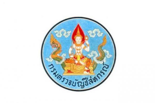 กรมตรวจบัญชีสหกรณ์ รับสมัครบุคคลเพื่อเลือกสรรเป็นพนักงานราชการ สมัคร 4-10 ธ.ค. 2561