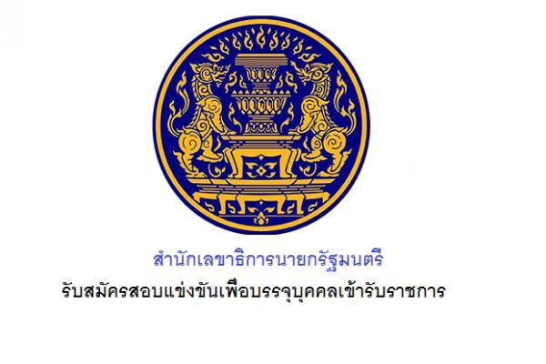 สำนักเลขาธิการนายกรัฐมนตรี รับสมัครสอบแข่งขันเพื่อบรรจุบุคคลเข้ารับราชการ สมัคร 11 ธ.ค.-9ม.ค.61