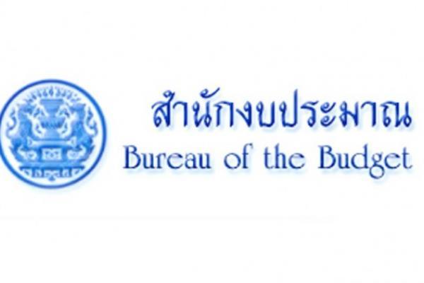 รับ 20 อัตรา สำนักงบประมาณ เปิดสอบข้าราชการ ตำแหน่งนักวิเคราะห์งบประมาณปฏิบัติการ  รับสมัครถึง 25 มิ.ย. 2558