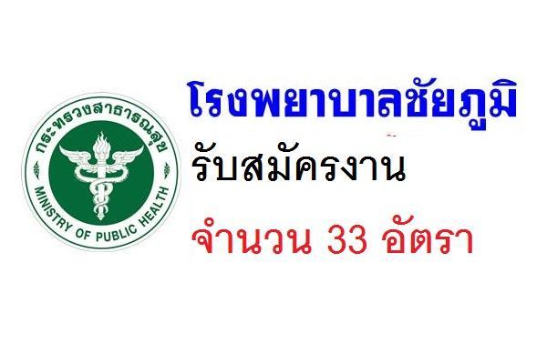 โรงพยาบาลชัยภูมิ รับสมัครลูกจ้างชั่วคราว จำนวน 33 อัตรา