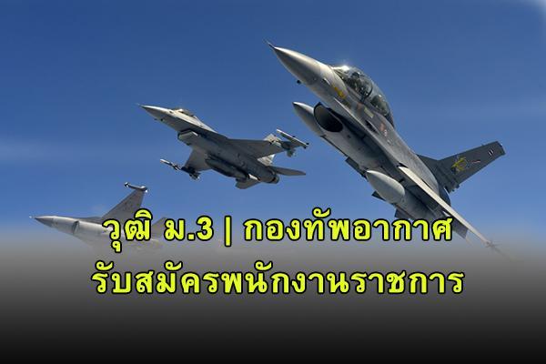 กองทัพอากาศ รับสมัครบุคคลเพื่อเลือกสรรเป็นพนักงานราชการ รับสมัคร 18-26 ธ.ค.61