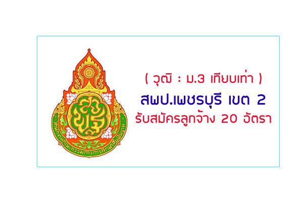 สพป.เพชรบุรี เขต 2 รับสมัครลูกจ้างชั่วคราว ประจำปี 2562 จำนวน 20 อัตรา