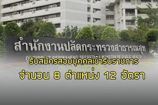 สำนักงานปลัดกระทรวงสาธารณสุข รับสมัครสอบแข่งขันเพื่อบรรจุและแต่งตั้งบุคคลเข้ารับราชการ 12 อัตรา