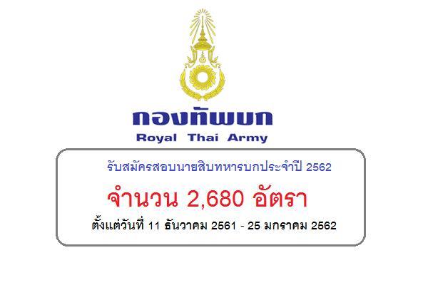 กองทัพบก รับสมัครสอบนายสิบทหารบก ประจำปี 2562 จำนวน 2,680 อัตรา
