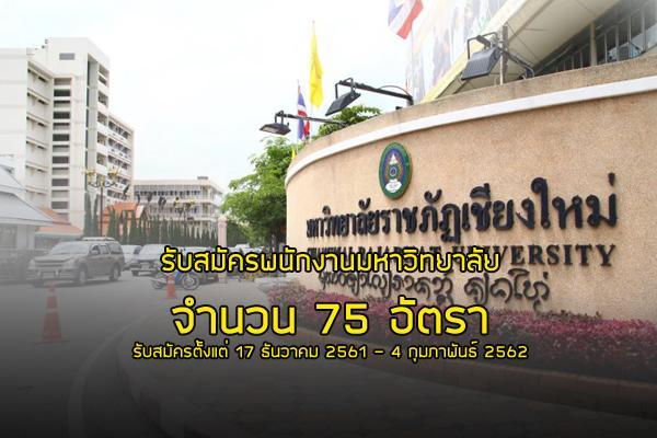 มหาวิทยาลัยราชภัฏเชียงใหม่  รับสมัครพนักงานมหาวิทยาลัย 75 อัตรา