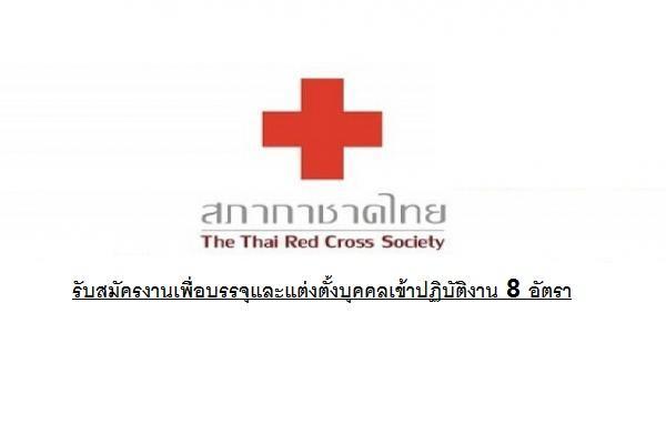 สภากาชาดไทย รับสมัครงานเพื่อบรรจุและแต่งตั้งบุคคลเข้าปฏิบัติงานในสภากาชาดไทย จำนวน 8 อัตรา