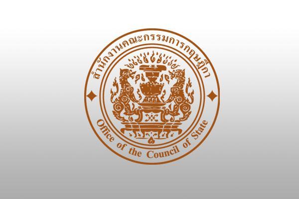 สำนักงานคณะกรรมการกฤษฎีกา รับสมัครบุคคลเพื่อเลือกสรรเป็นพนักงานราชการ  7 - 18 มกราคม 2562