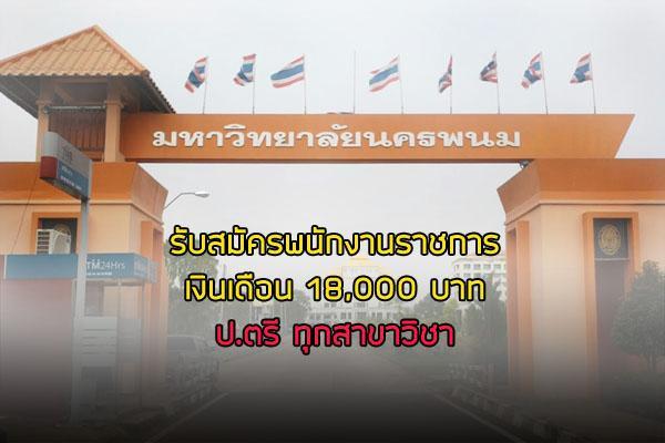เงินเดือน 18,000 บาท | มหาวิทยาลัยนครพนม รับสมัครบุคคลเพื่อเลือกสรรเป็นพนักงานราชการ วุฒิ ป.ตรี ทุกสาขาวิชา