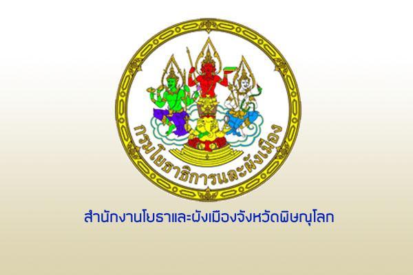 สำนักงานโยธาและผังเมืองจังหวัดพิษณุโลก รับสมัครบุคคลเพื่อเลือกสรรเป็นพนักงานราชการทั่วไป 17-21 ธ.ค.61