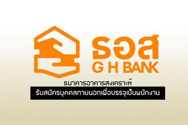 ธนาคารอาคารสงเคราะห์  รับสมัครบุคคลภายนอกเพื่อบรรจุเป็นพนักงาน ฝ่ายบริหารการเงิน ตั้งแต่วันที่ 18-27 ธ.ค. 61