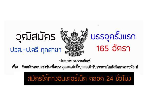 กรมราชทัณฑ์ รับสมัครสอบแข่งขันบุคคลเข้ารับราชการ 165 อัตรา (วุฒิ ปวส-ป.ตรี ทุกสาขา)