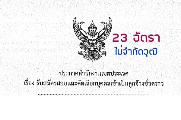 สำนักงานเขตประเวศ รับสมัครลูกจ้างชั่วคราว  23 อัตรา ไม่จำกัดวุฒิการศึกษา