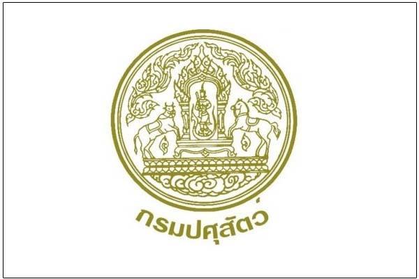 สำนักงานปศุสัตว์จังหวัดกาญจนบุรี  รับสมัครบุคคลเพื่อเลือกสรรเป็นพนักงานราชการทั่วไป 3 อัตรา