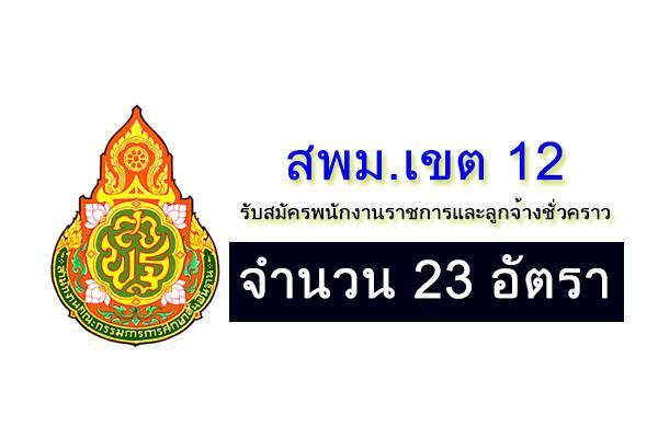 สพม.เขต 12 (นครศรีธรรมราช) รับสมัครพนักงานราชการและลูกจ้างชั่วคราว 23 อัตรา