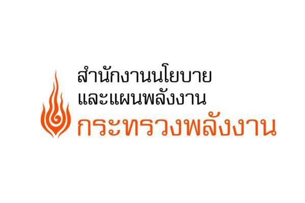 สำนักงานนโยบายและแผนพลังงาน รับสมัครบุคคลเพื่อเลือกสรรเป็นพนักงานราชการ ตั้งแต่บัดนี้ - 28 ธันวาคม 2561