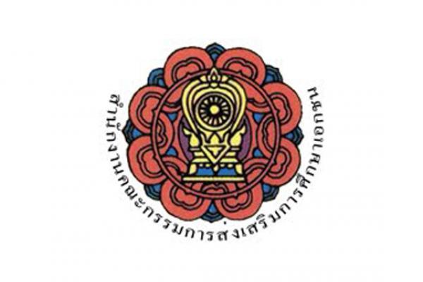 สำนักงานการศึกษาเอกชนจังหวัดปัตตานี รับสมัครบุคคลเพื่อเลือกสรรเป็นพนักงานราชการ 9 อัตรา