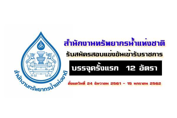สำนักงานทรัพยากรน้ำแห่งชาติ รับสมัครสอบแข่งขันเข้ารับราชการ  บรรจุครั้งแรก 12 อัตรา