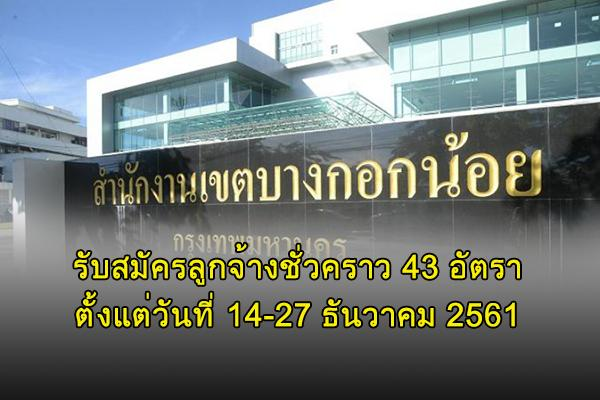 สำนักงานเขตบางกอกน้อย รับสมัครลูกจ้างชั่วคราว 43 อัตรา